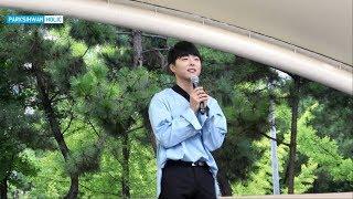 박시환 Sihwan Park パクシファン- 시흥시 MUSIC&FILM (180915)