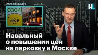 Навальный о повышении цен на парковку в Москве