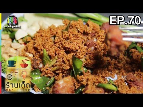 ย้อนหลัง ร้านเด็ดประเทศไทย | EP.70 | 17 มี.ค.60