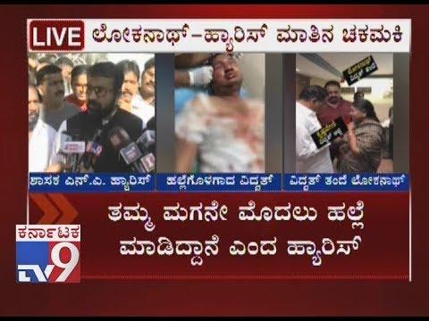 War Of Words Between Vidvat Father and MLA Haris, in Mallya Hospital