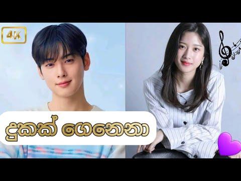 Download dukak genena (දුකක් ගෙනෙනා) | True beauty | Korean Drama Mix Sinhala Song