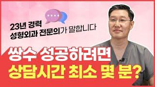 [예담성형외과] 첫 쌍꺼풀수술, 성공하려면 상담시간은?