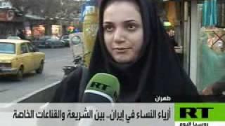أزياء النساء في إيران.. بين الشريعة والقناعات