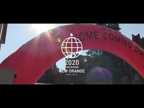 拓殖大学 HOME COMINGDAY 2017 (Takushoku University in Tokyo,Japan)