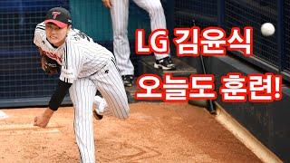 [SC영상] LG 트윈스 '영건' 김윤식, 더 높은 곳을 향해 오늘도 훈련!