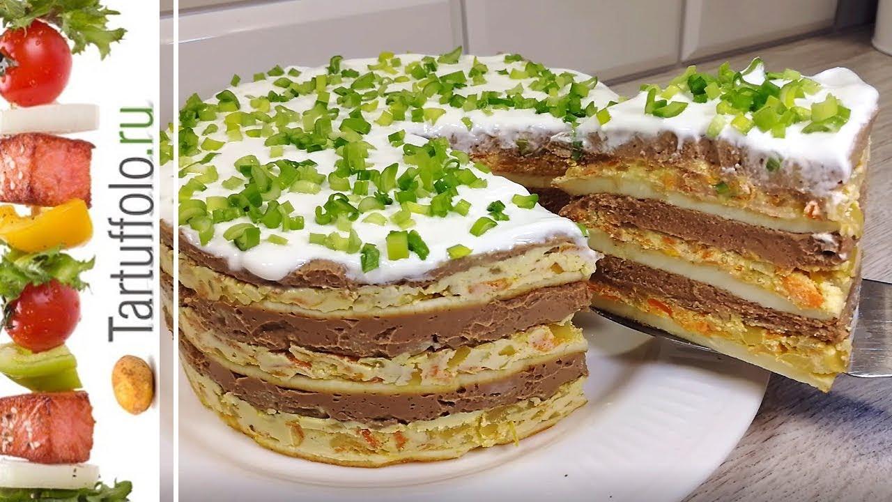 Такую ЗАКУСКУ вы еще не готовили! Сочный, нежный, вкусный Закусочный Торт.