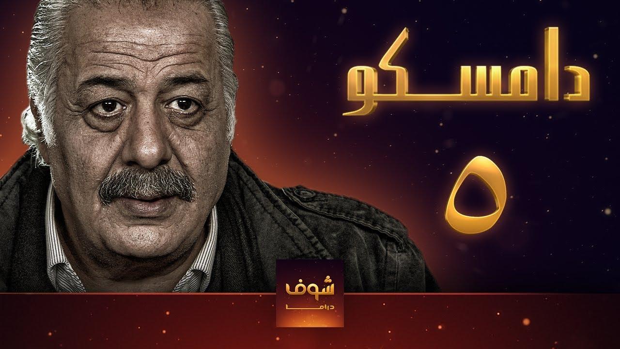 مسلسل دماسكو ـ الحلقة 5 الخامسة كاملة HD | Damasco