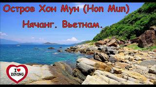 Дайвинг во Вьетнами. Нячанг. Остров Хон Мун (Hon Mun) Дайв-сайт - Madonna Rock.