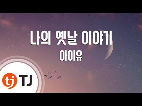 [TJ노래방] 나의옛날이야기 - 아이유 (My Old Story - IU) / TJ Karaoke