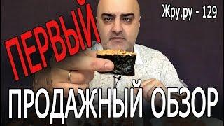 """ОБЗОР ДОСТАВКИ """"ЛЕНСУШИ"""". Смысловая западня. Жру.ру#129"""