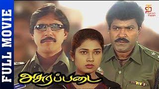 Asurapadai Tamil Full Movie HD | Charanraj | Hamsa | SS David | Thamizh Padam