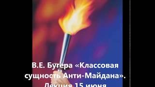 Бугера В.Е. Классовая сущность Анти-Майдана