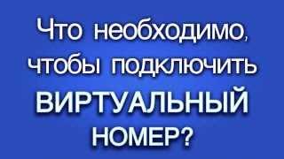 Что необходимо, чтобы подключить виртуальный номер?(, 2014-03-21T14:49:13.000Z)