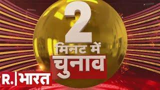 चुनाव से जुड़ी ताज़ा खबरें- 200 सेकंड में चुनाव में 22-05-2019