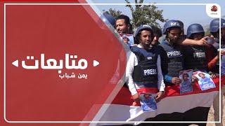 نقابة الصحفيين اليمنيين تتهم الحكومة بتصدر قائمة الانتهاكات بحق الصحافة خلال العام ٢٠٢٠