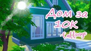 Дом за 10К -  The Sims 4 - Строительство