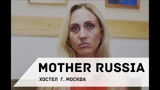 видео Хостел Атмосфера
