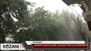 Σφοδρή καταιγίδα στην Κοζάνη με χαλάζι και κεραυνούς