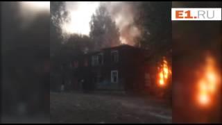 Пожар на Уктусе