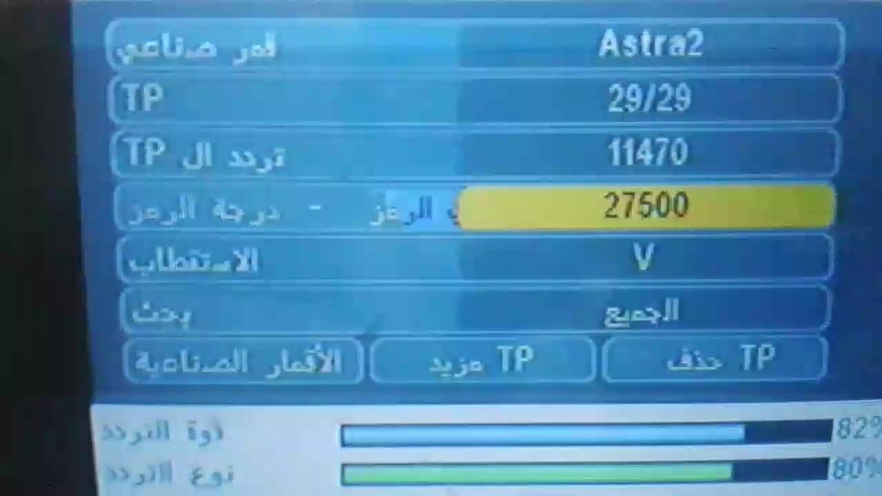 تردد ام بي سي رسيفر vision
