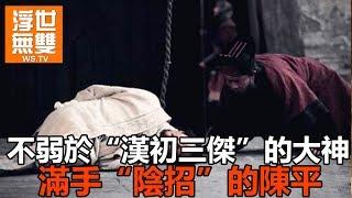 """不弱於""""漢初三傑""""的大神,滿手""""陰招""""的陳平"""
