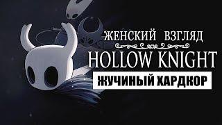Hollow Knight — Седьмой взгляд #1