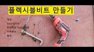 킥보드 베어링으로 플렉시블비트 만들기 DIY, Maki…