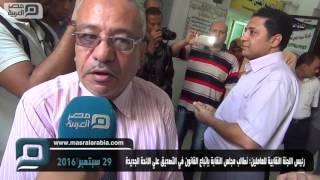 مصر العربية | رئيس اللجنة النقابية للعاملين: نطالب مجلس النقابة بإتباع القانون في التصديق علي الائحة