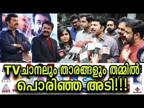 കൊടുത്താൽ കൊല്ലത്തും കിട്ടും | Malayalam Film Stars VS Malayalam TV Channels