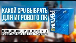 Какой Процессор Выбрать для Игрового ПК? Исследование Pentium Gold и i3 Coffee Lake. Как Выбрать Процессор для Игрового пк