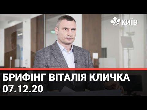 Телеканал Київ: Онлайн-брифінг Віталія Кличка - 07.12.20