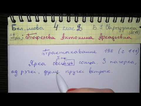 Пр 198 с 111 Белорусский язык 4 класс 2 часть гдз Свириденко 2018 белорусские глаголы