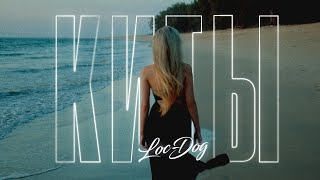 Смотреть клип Loc-Dog - Киты