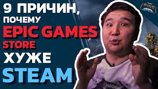 9 причин, почему Epic Games Store хуже Steam // PING 120