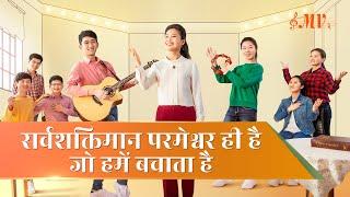 Chinese Christian Song   सर्वशक्तिमान परमेश्वर ही है जो हमें बचाता है (Hindi Subtitles)