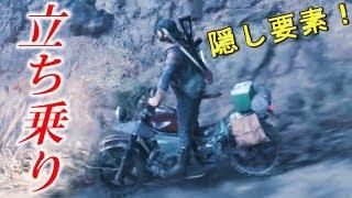 ♯1ディーコンがバイクに立ち乗りする隠しコマンドがあるって知ってた?【DAYS…