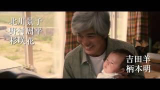 『愛を積むひと』 6月20日(土)全国ロードショー http://ai-tsumu.jp.