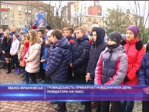 Громадськість Прикарпаття відзначає День ліквідатора на Чорнобильській АЕС
