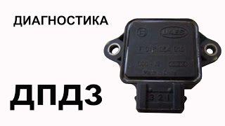 видео Неисправности датчика дроссельной заслонки TPS и способы его регулировки
