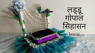 लड्डू गोपाल जी के लिए सिंहासन।। Sinhasan For Laddu Gopal||जन्माष्टमी स्पेशल डेकोरेशन फॉर लडडू गोपाल।