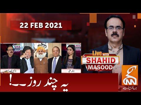 Live with Dr Shahid Masood on GNN   Latest Pakistani Talk Show
