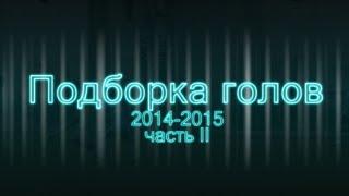Подборка голов 2014 - 2015г (часть 2)