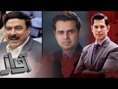 Panama Case Ek Ahem Morh Pe | Awaz | SAMAA TV...