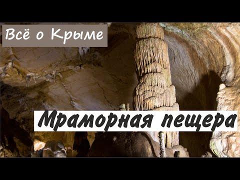 Мраморная пещера. Крым, массив Чатыр Даг.