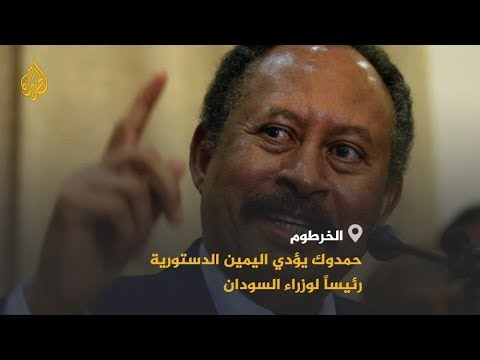 حمدوك يتعهد بإيلاء الاهتمام للاقتصاد السوداني  - نشر قبل 9 ساعة