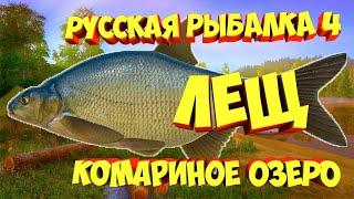 русская рыбалка 4 Лещ Комариное озеро рр4 Алексей Майоров