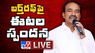 ఈటల కీలక ప్రకటన LIVE || Etela Rajender Press Meet - TV9