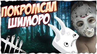 Dead By Daylight - ПОКРОМСАЛ ШИМОРО! - МАНЬЯК В ДЕЛЕ!