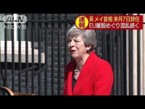 英メイ首相が来月7日に辞任へ 会見で表明(19/05/24)