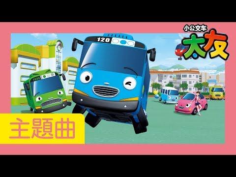 小巴士TAYO l 小公交車太友主題曲 太友 ver. l 給孩子們的歌 l 流行的童謠